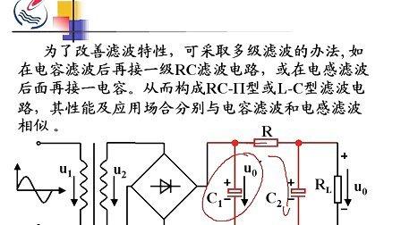 模拟电路29