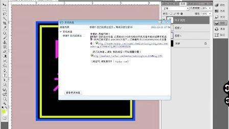 QQ头像流光字体的制作