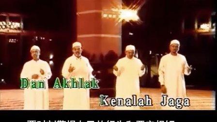 马来西亚献给哈吉的歌《朝觐 》