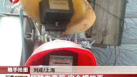 超酷电表箱 安全帽挡雨 111226 每日新闻报