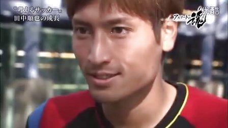『アスリートの魂』 '11.12.12 柏レイソル ネルシーニョ監督とイレブン