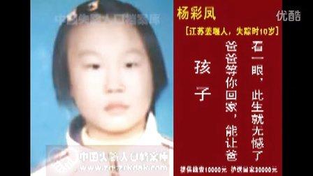 寻人网中国失踪人口档案库第一期视频快报寻人启事