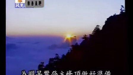 世界各地 23.宝岛台湾 1