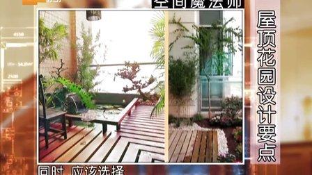 《空间魔法师》--屋顶花园装修知识20101205广东房产频道