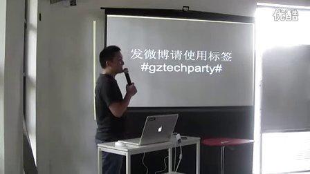 珠三角技术沙龙之9月广州:Web开发专场-0