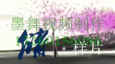 北京墨舞视频制作   北京墨舞视频 制作