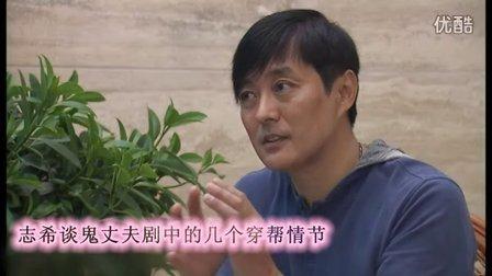 李志希谈鬼丈夫剧中的几个穿帮情节。