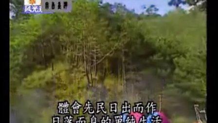 世界各地 24.宝岛台湾 2