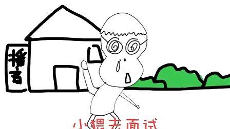 报考播音员(一日一囧)20110907