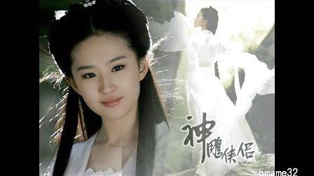 美女图片(03)金庸武侠小说 神雕侠侣 刘亦菲 小龙女 杨幂