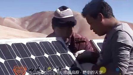 藏心社援建省仲巴县仁多乡小学太阳能发电站项目视频教程