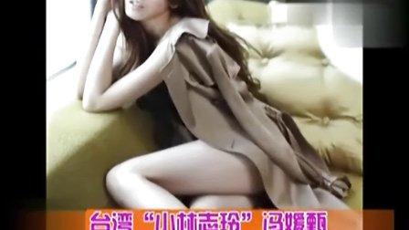 """台湾""""小林志玲""""大尺度写真曝光.MP4"""