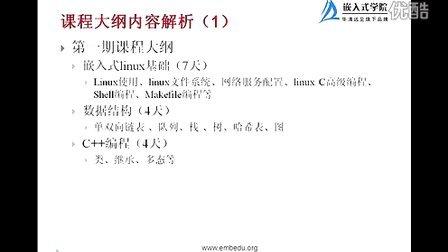 2012新版嵌入式linux就业培训课程体系介绍--华清远见嵌入式培训视频教程