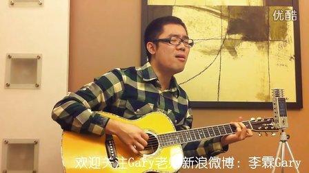 李霖Gary老师吉它弹唱 -《Kiss Goodbye》- 王力宏