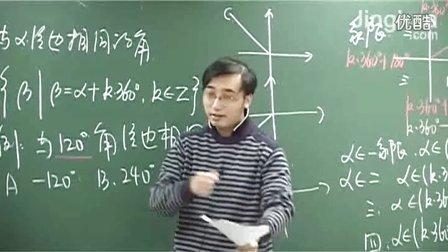 精华学校 数学李永乐【基础强化3】新课标必修4三角函数与向量同步训练