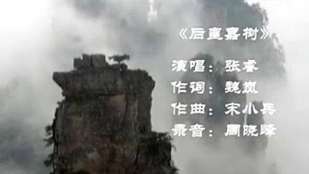 后皇嘉树(张睿)