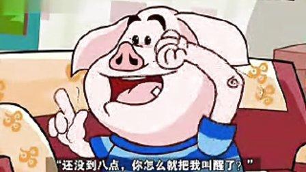 洪恩三只小猪学英语06