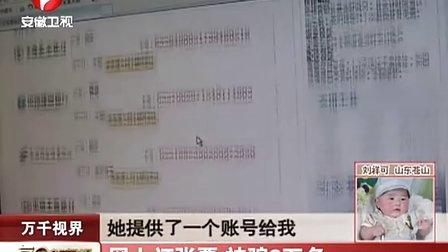 网上订张票 被骗8万多 120112 每日新闻报