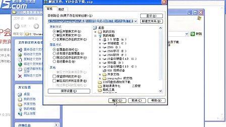关于115网盘资源如何下载--莲花学习网VIP会员必看