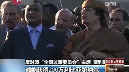关注利比亚战事:反对派悬赏重金捉拿卡扎菲 [看东方]