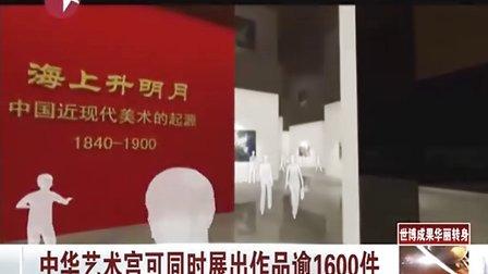 上海:建设新文化高地  世博场馆开始转型[看东方]