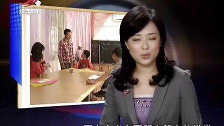 江西卫视《社会传真》栏目在家教育报道对南昌彩虹谷小学的采访