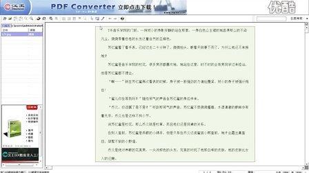 汉王ORC 图片转文字教程
