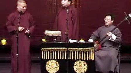 郭德纲 于谦 德云社 北京相声大会 2006.1.25 解放军歌剧院专场(下)