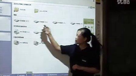 【培训】电子白板的使用