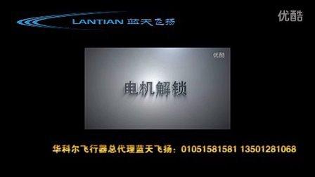 华科尔产品QR X350 对码与电机解锁-锁定方法 指导视频