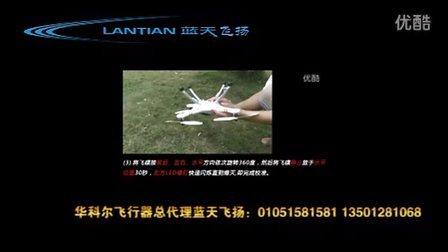华科尔QR X350指南针陀螺仪加速度计校准