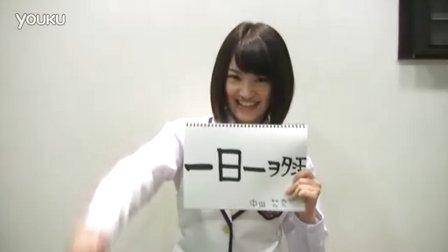 乃木坂46 「中田花奈 コメント(この夏達成したい宣言 ver.)」