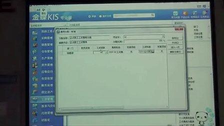 彭州市晨昊会计学校初级电算化操作视频十三