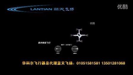 华科尔QR X350 最新-航向锁定功能演示