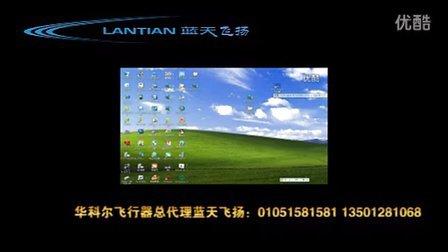 QR X350在线升级操作指导视频