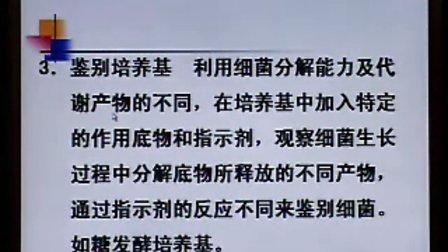 《临床微生物检验》第03讲-43讲-中国医科大学