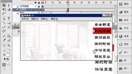 flash cs5视频教程633 网页轮换广告4