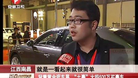 """江西南昌:背着黄金逛车展  """"土豪""""大妈500万买豪车[每日新闻报]"""