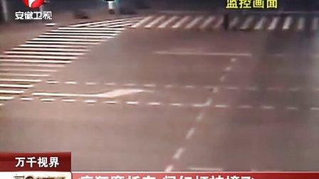 疯狂摩托车 闯红灯被撞飞 111215 每日新闻报