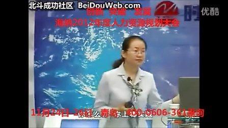 2012年度人力资源规划(张晓彤)