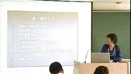 天津市2011年重点项目档案管理培训课程之七