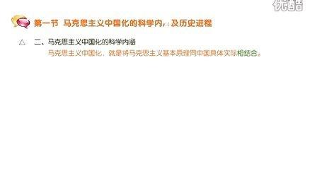 2012考研任汝芬团队视频强化班视频讲义1.1 马克思主义中国化的科学内涵及历史进程