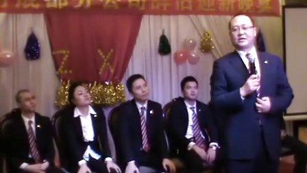 中旭股份成都分公司     2012目标     承诺现场