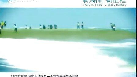 新海南 新征程 海南国际旅游岛