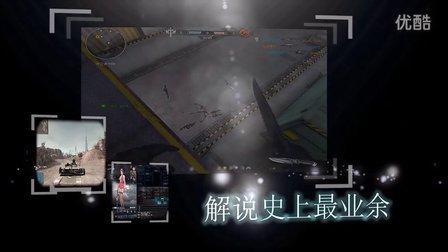 坑爹哥游戏解说开头视频 战队宣传