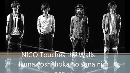 NICO Touches the Walls - Ikuna yoshi hoka no suna