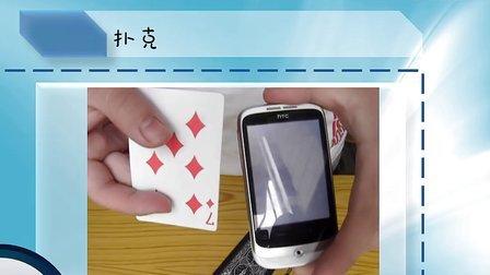 Android手机魔术