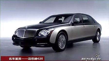 2011款迈巴赫62s价格 北京迈巴赫62s齐柏林报价