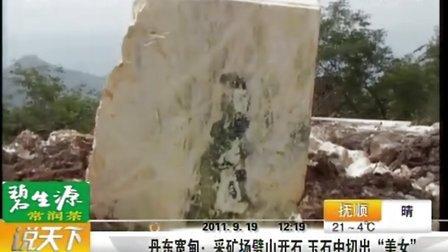 丹东宽甸:采矿场劈山开石 玉石中切出美女 110919 说天下