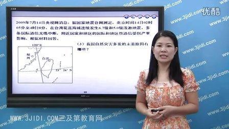 三及第-高中地理-邓媛媛老师-自然灾害与防治(2)(高考题集锦)